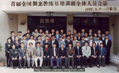 The first National Dragon Dance Referee & Coach Training Course