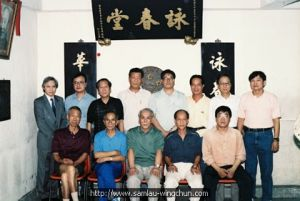 Ip Man Martial Arts Athletic Assn & Wing Chun Athletic Assn before feast of Lo Man Kam